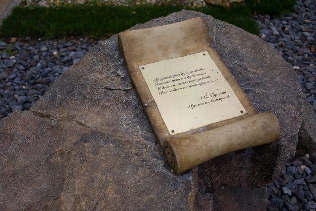 Каменный свиток